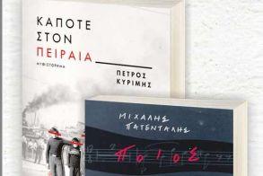Παρουσίαση των βιβλίων «Κάποτε στον Πειραιά» και «Ποιος σκότωσε τον Μότσαρτ» στη Βέροια