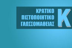 Προκήρυξη εξετάσεων για τη λήψη του Κρατικού Πιστοποιητικού Γλωσσομάθειας