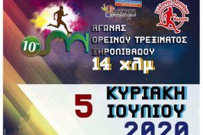 Αλλαγή ημερομηνίας διεξαγωγής του 10ου Αγώνα ορεινού τρεξίματος Ξηρολιβάδου 14χλμ