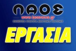 ΛΑΟΣ ΕΡΓΑΣΙΑ - Ζητείται υπάλληλος για διανομή από μεταφορική εταιρεία