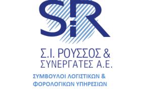 Ζητούνται λογιστής και βοηθός λογιστή από την εταιρεία  Σ.Ι. ΡΟΥΣΣΟΣ & ΣΥΝΕΡΓΑΤΕΣ Α.Ε. για το υποκατάστημα της Βέροιας