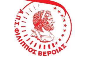 Αναβάλλεται ο αγώνας Φιλίππου Βέροιας - Μ. Αλέξανδρου Γιαννιτσών – Μαθήτρια του ΕΠΑΛ των τμημάτων που έκλεισαν μία αθλήτρια