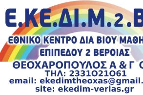 Μαθήματα Πληροφορικής στο ΕΚΕΔΙΜ Θεοχαρόπουλος 8/8