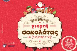 Η 6η Γιορτή Σοκολάτας έρχεται στην Ημαθία! -  Το πρόγραμμα των εκδηλώσεων