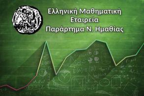 Παράταση προθεσμίας εγγραφής στο Διαγωνισμό μαθηματικών «Πυθαγόρας»
