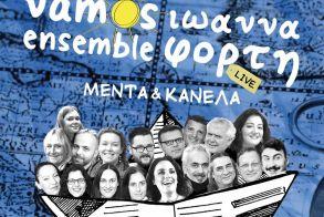 Ακυρώνεται λόγω καιρού η συναυλία με το Μουσικό Σύνολο Vamos Ensemble και την Ιωάννα Φόρτη
