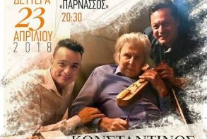 Μια μουσική «ευξείνια» συνάντηση του Μίκη Θοδωράκη με τους  Κωνσταντίνο κα Ματθαίο Τσαχουρίδη