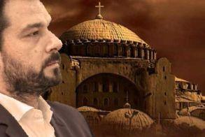 Τάσος Μπαρτζώκας:  Η Παναγιά θα Βασιλεύει πάντα μέσα στην Αγιά Σοφιά!