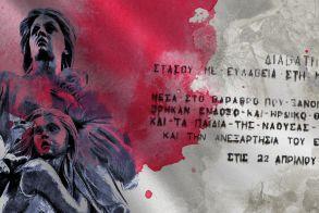 Η Δημοτική Βιβλιοθήκη Νάουσας συμμετέχει στις δράσεις για τη συμπλήρωση 200 χρόνων από την Ελληνική Επανάσταση