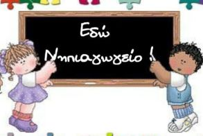 Αγγλικά και γυμναστική... στο Νηπιαγωγείο! - Αντιδράσεις από τους εκπαιδευτικούς