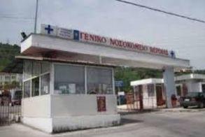 Δεν εφημερεύει το Μαιευτικό του Νοσοκομείου Βέροιας από 22 έως 31 Αυγούστου – Στα Γιαννιτσά τα έκτακτα