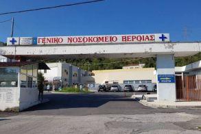 Ελπιδοφόρα ορκωμοσία μόνιμου παθολόγου  στο νοσοκομείο Βέροιας