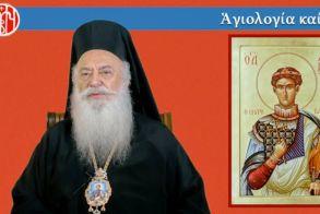 Ομιλία του Μητροπολίτη κ. Παντελεήμων για το ιστορικό της ευρέσεως των Ιερών Λειψάνων του Αγίου Δημητρίου - Δείτε το βίντεο