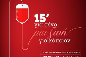 Τριήμερο αιμοδοσίας της ΟΝΝΕΔ Ημαθίας - Κάλεσμα για μαζική συμμετοχή εθελοντισμού