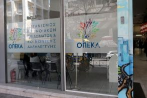 ΟΠΕΚΑ: Πότε θα καταβληθούν επιδόματα και Κοινωνικό Εισόδημα Αλληλεγγύης