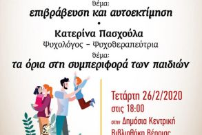 Ομιλία με θέμα «Όρια   και επιβράβευση στη   σχέση γονέων παιδιών», στη Δημόσια   Βιβλιοθήκη Βέροιας