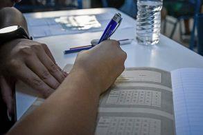 Τι βγαίνει εκτός ύλης στις  Πανελλαδικές Εξετάσεις του  2020