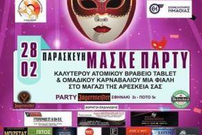 13ο Φεστιβάλ Καρναβαλιού  στον πεζόδρομο με διαγωνισμούς και δώρα!