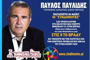 Πρόσκληση στην κεντρική προεκλογική ομιλία του υποψηφίου δημάρχου Παύλου παυλίδη
