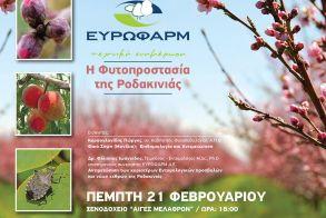 Τεχνική ενημέρωση για τη Φυτοπροστασία της Ροδακινιάς από την ΕΥΡΩΦΑΡΜ - Την Πέμπτη 21 Φεβρουαρίου στο ΑΙΓΕΣ ΜΕΛΑΘΡΟΝ στις 6 μ.μ.