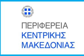 Από την Περιφέρεια Κεντρικής Μακεδονίας -  Ευρωπαϊκά κονδύλια 15 εκ. ευρώ για έργα και δράσεις ψυχικής υγείας