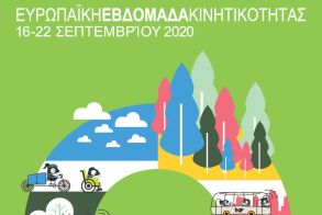 Κυκλοφοριακές ρυθμίσεις την Τρίτη στη Νάουσα στο πλαίσιο εορτασμού της Ευρωπαϊκής Εβδομάδας Κινητικότητας 2020