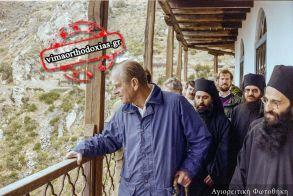 Η άγνωστη επίσκεψη του Πρίγκιπα Φίλιππου στην Ελλάδα και στο Άγιο Όρος