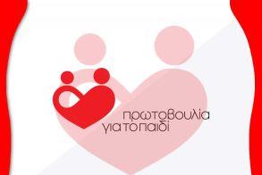 Διαδικτυακή Ημερίδα της Πρωτοβουλίας για το Παιδί με θέμα