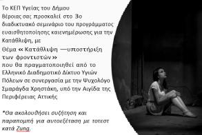 Τρίτο διαδικτυακό σεμινάριο του προγράμματος ευαισθητοποίησης και ενημέρωσης για την κατάθλιψη