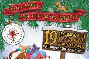Φίλιππος Βέροιας  - ρυθμική Γυμναστική -πρόσκληση σε Χριστουγεννιάτικη εκδήλωση