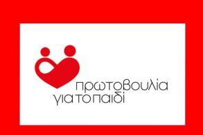 Νέος αριθμός τηλεφώνου του Κέντρου Αναφοράς Περιστατικού της Πρωτοβουλίας για το Παιδί