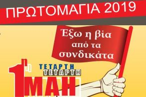 24ωρη απεργία την Τετάρτη 1η Μαΐου στο Εργατικό Κέντρο Βέροιας