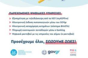 Δήμος Νάουσας: Τα νέα μέτρα που τίθενται σε ισχύ για την προστασία της δημόσιας υγείας από τον COVID-19