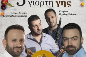 Εύξεινος Λέσχη Χαρίεσσας: Πρόσκληση στην 5η Γιορτή Γης, «...Στη χώρα του Αλεξάνδρου...»! - Την Παρασκευή 30 Αυγούστου