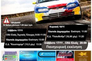 Πυρετώδης προετοιμασία για το Κύπελλο Ράλλυ Βορείου Ελλάδος στις 17&18 Νοεμβρίου στην Βέροια.