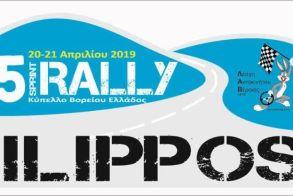 Περιοριστικά μέτρα κυκλοφορίας κατά τη διεξαγωγή αγώνων αυτοκινήτων του 25ου «RALLY SPRINT ΦΙΛΙΠΠΟΣ»