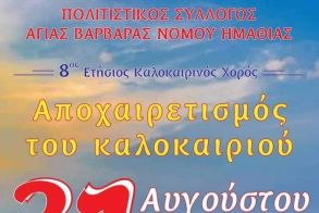 Πρόσκληση του Πολιτιστικού Συλλόγου Αγ. Βαρβάρας στον 8ο Ετήσιο Καλοκαιρινό Χορό
