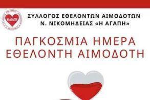 Πρόσκληση σε τακτική αιμοδοσία από το Σύλλογο Εθελοντών Αιμοδοτών Ν. Νικομήδειας