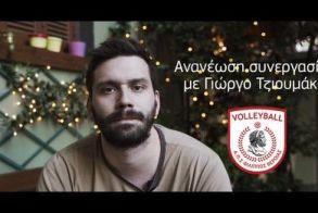Ανανέωσε με την ομάδα βόλει του  Φίλιππου ο Γιώργος Τζιουμάκας (Βίντεο)