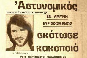 Ποιος ήταν ο νταής της πόλης, ο διαβόητος «Σαλονικιός» του Στράτου Διονυσίου; Πηγή: cityportal.gr