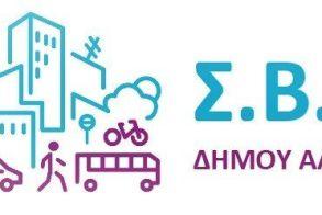 Ολοκληρώνεται στις 15 Ιουνίου η έρευνα για την επιλογή σεναρίου κινητικότητας του Σχεδίου Βιώσιμης Αστικής Κινητικότητας (ΣΒΑΚ) της πόλης της Αλεξάνδρειας