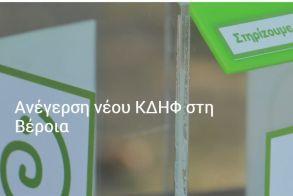 Η νέα διαδικτυακή πλατφόρμα δωρεών για την Ανέγερση του νέου ΚΔΗΦ στη Βέροια