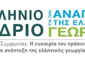 Σήμερα Παρασκευή 6 Νοεμβρίου 2020 7ο Πανελλήνιο Διαδικτυακό Συνέδριο για την Ανάπτυξη της Ελληνικής Γεωργίας και την  ΚΑΠ στην εποχή της Πράσινης Συμφωνίας