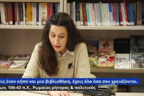 Δείτε στο youtube τις διαδικτυακές δράσεις της Δημοτικής Βιβλιοθήκης Νάουσας για την Παγκόσμια Ημέρα Βιβλίου
