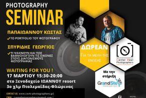 Επιτυχημένο το επιμορφωτικό σεμινάριο της Ένωσης Φωτογράφων ΚΔ Μακεδονίας στην Πτολεμαΐδα