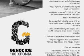 Aγώνες σκάκι Rapid από την Εύξεινο Λέσχη Ποντίων Νάουσας - Στα πλαίσια των εκδηλώσεων για την Γενοκτονία των Ποντίων