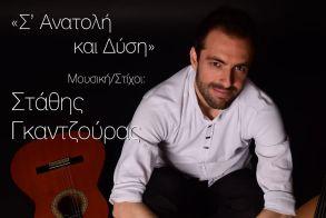 Ο Βεροιώτης Στάθης Γκατζούρας παρουσιάζει το νέο τραγούδι του