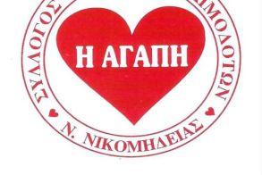 Συνέλευση, αιμοδοσία και κοπή βασιλόπιτας στον Σύλλογο Εθελοντών Αιμοδοτών Ν. Νικομήδειας