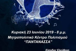 To Ωδείο της Ιεράς Μητρόπολης διοργανώνει εκδήλωση με τίτλο