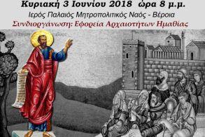 ΣΥΝΑΝΤΗΣΗ ΒΥΖΑΝΤΙΝΩΝ ΧΟΡΩΔΙΩΝ